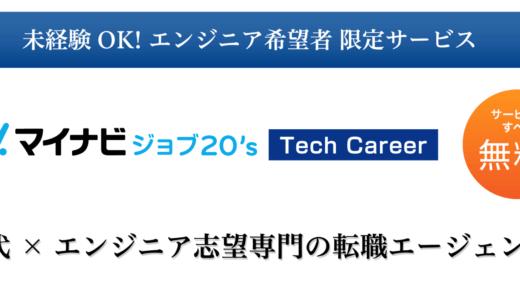 マイナビジョブ20's Tech Career(テックキャリア)の評判は?20代のエンジニア特化型転職エージェントを徹底解説
