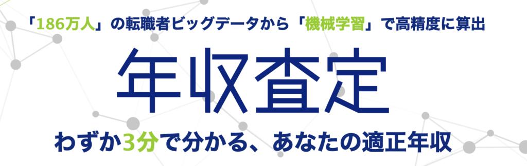 doda 年収査定