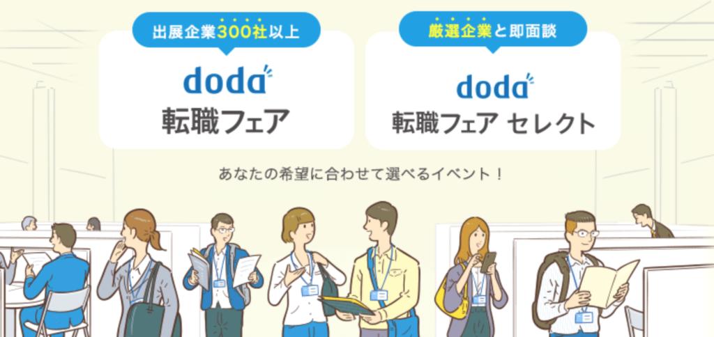 doda 転職フェア
