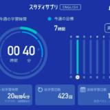 【3ヶ月間スタディサプリだけで100点UP!】TOEIC545点がスタディサプリを使ってみた!