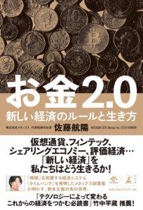 お金2.0