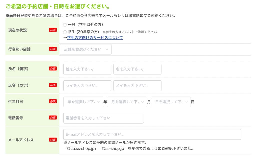 就職Shopの登録フォーム