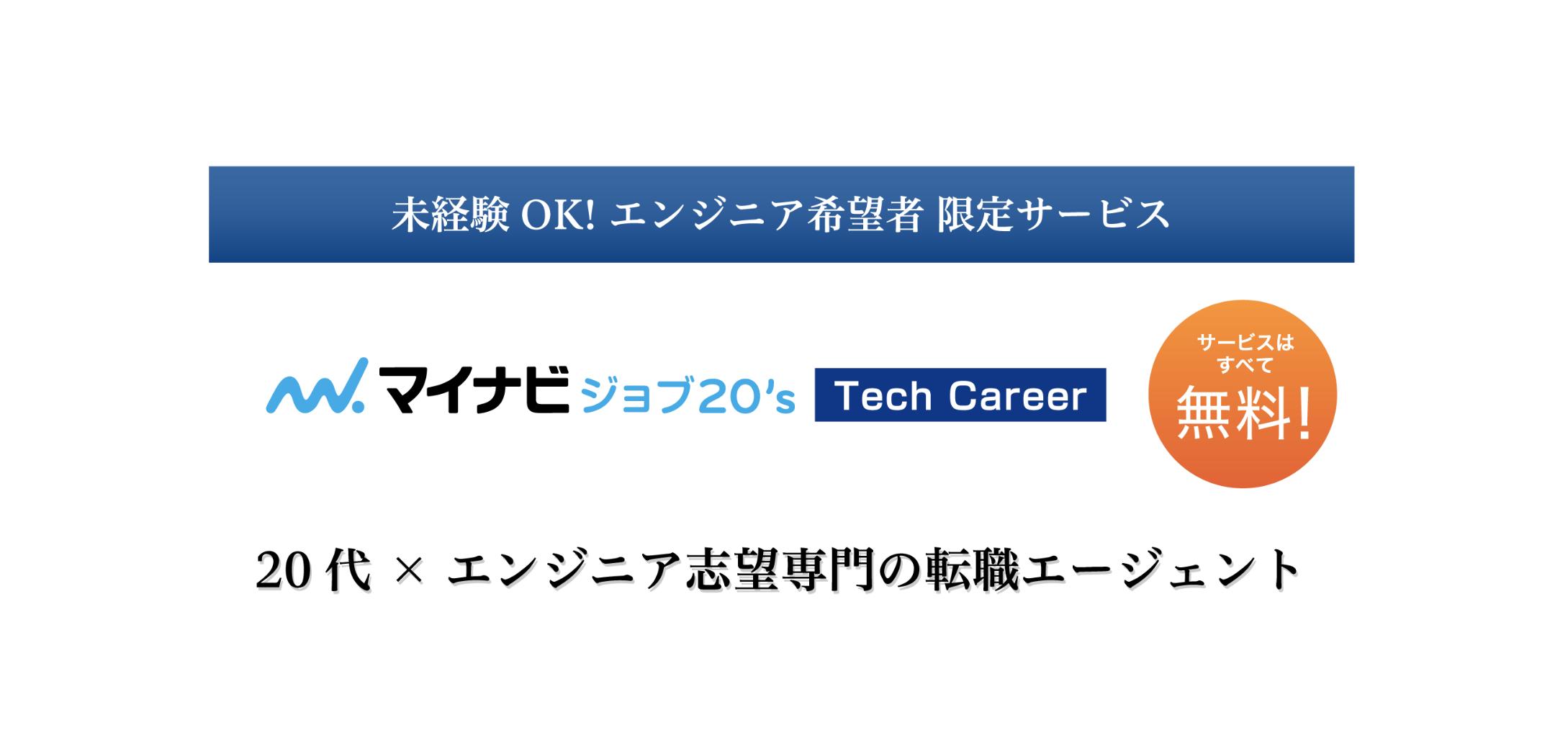 IT転職エージェント マイナビジョブ20's Tech Career(テックキャリア)