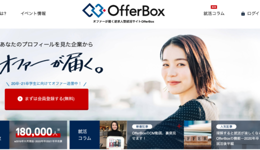 【新しい就活の形】OfferBox(オファーボックス)を使って就活を成功させよう
