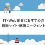 IT_Web業界におすすめの転職サイト_転職エージェント