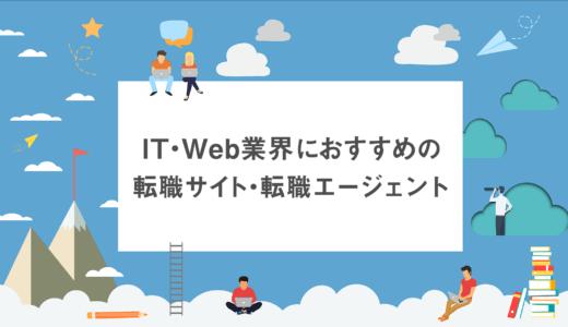 【徹底比較】IT・Web業界の転職におすすめの転職サイト・転職エージェント