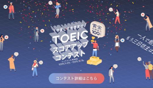 【賞金総額100万円】TOEIC学習アプリのSANTA TOEICで賞金がもらえるキャンペーンが開催中!