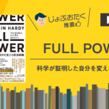 FULL POWER 書評