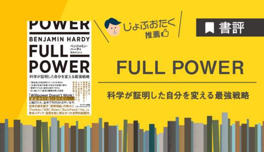 【書評】FULL POWER 科学が証明した自分を変える最強戦略