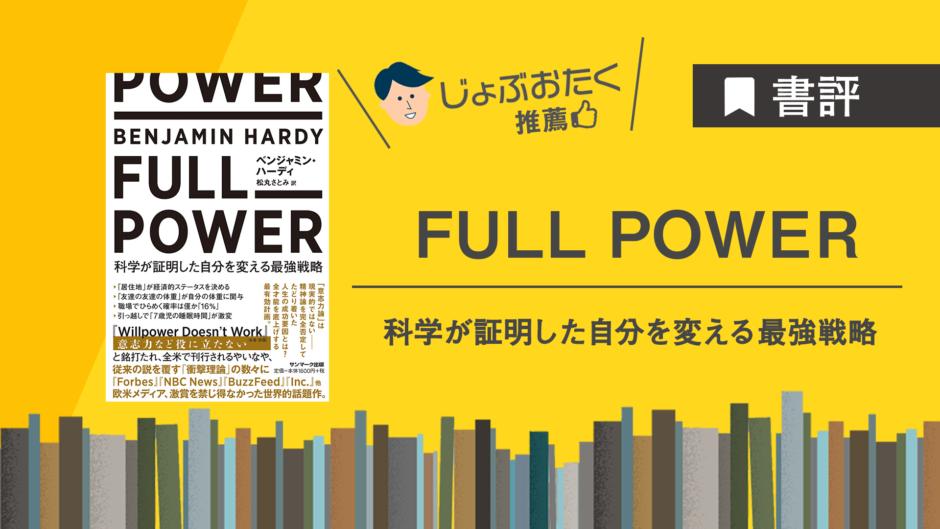 FULL POWER 書評