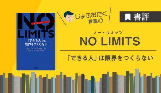 【書評】NO LIMITS「できる人」は限界をつくらない