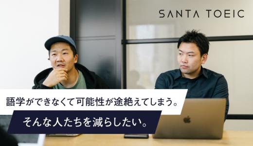 SANTA TOEICのLangoo社を突撃取材「語学ができなくて可能性が途絶えてしまう人を減らしたい」