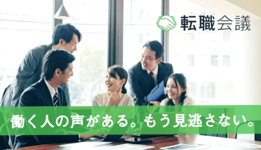 転職会議の評判