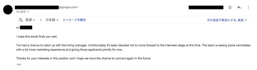 Googleからの面接不合格の通知