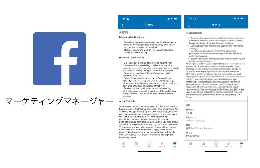 Facebookのマーケティングマネージャーの求人