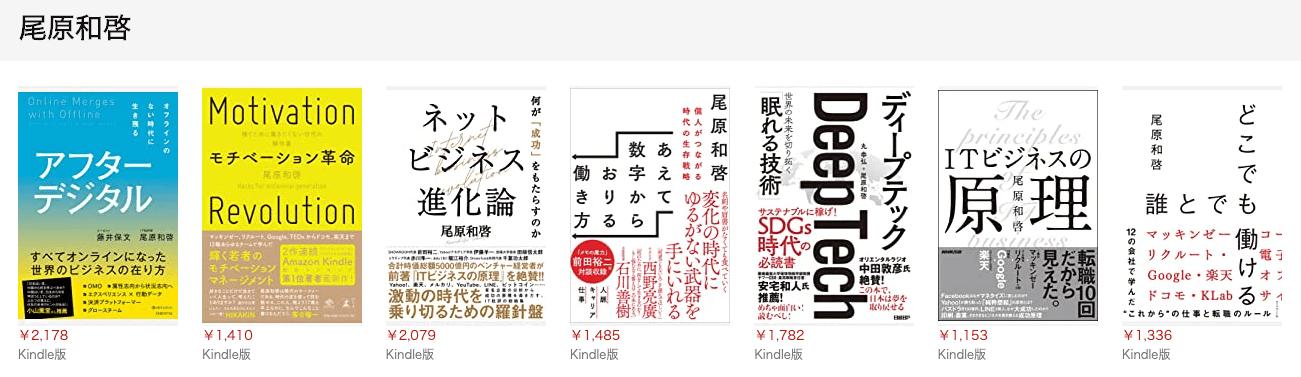 アフターデジタルの著者である尾原さんもグロ放題をおすすめ