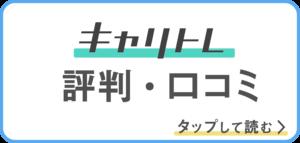 キャリトレの評判・口コミ