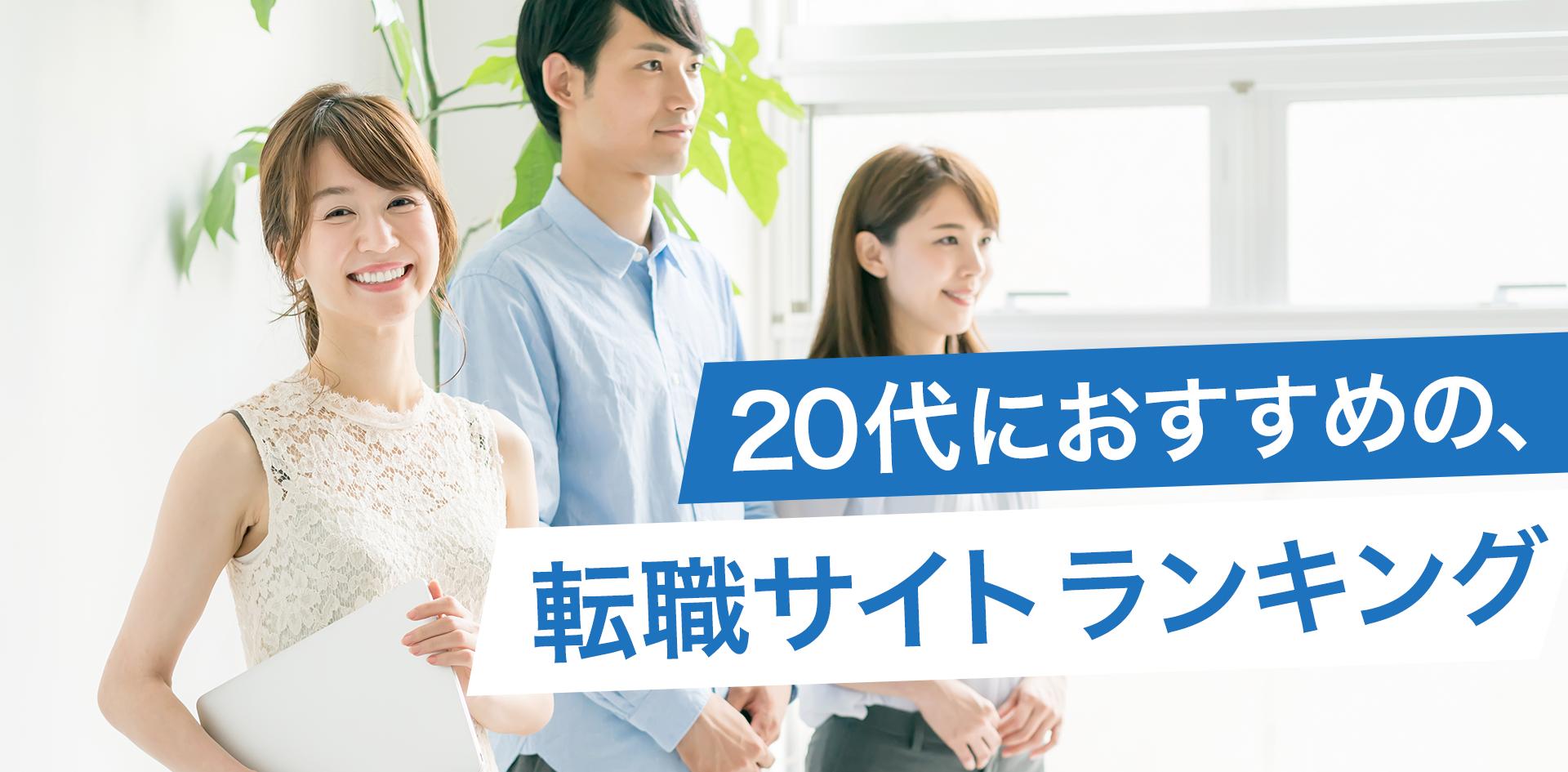 20代におすすめの転職サイトと転職エージェントをランキング形式で紹介!