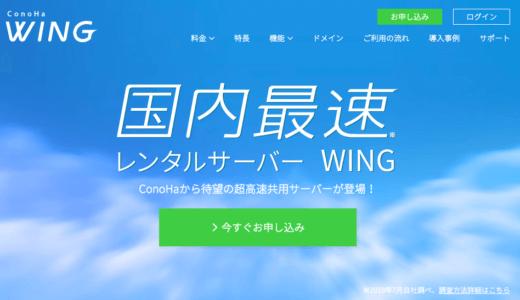 【SEOとConoHa WING(レンタルサーバー)】日本最速サーバーConoHa WINGに載せ替えました