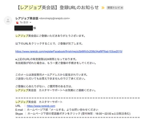 メールの認証