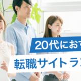 20代におすすめの転職サイト
