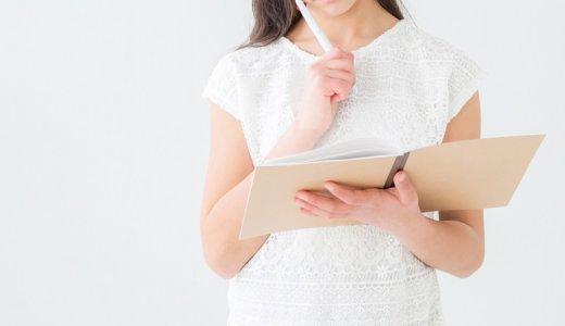 【20代女性必見!】取っておくと有利な資格!【転職やキャリアアップにも】