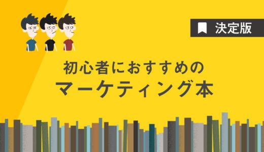 初心者におすすめのマーケティング本8選_1
