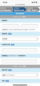 JACリクルートメントの登録ステップ