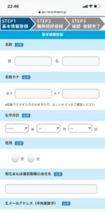 JACリクルートメント登録ステップ