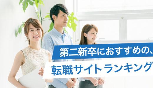 第二新卒におすすめの転職サイト・転職エージェント11選。ランキング形式で紹介!