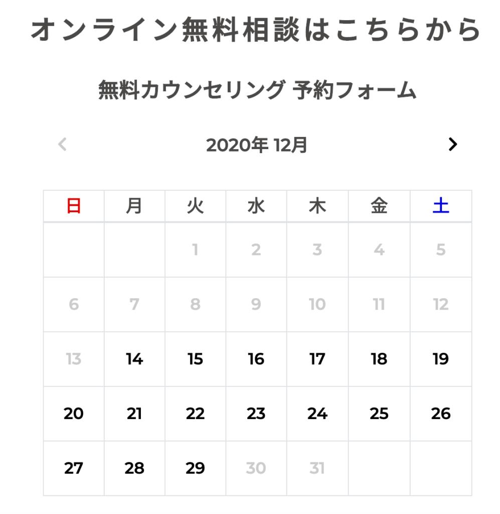 ポジウィルキャリアのカレンダー