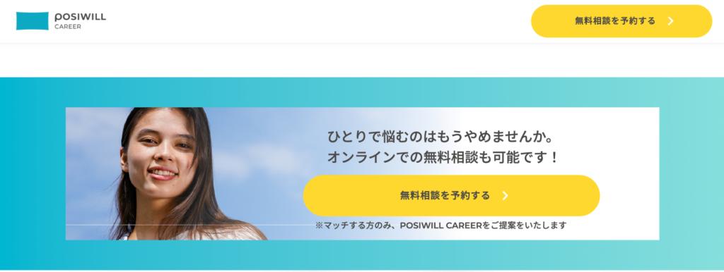 ポジウィルキャリアの公式サイト