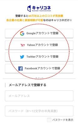 Google/Yahoo!/Twitter/Facebookでの登録も可能