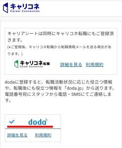 「doda」に同時登録しないのであればチェックを外す