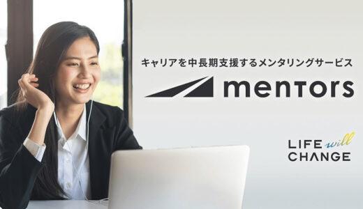 mentors 評判