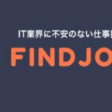 FIND JOB!の評判・口コミまとめ|他のIT系転職サービスとも徹底比較!