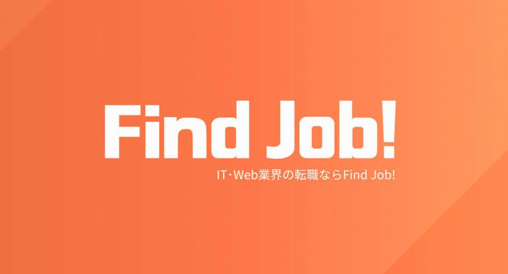 FIND JOB!の評判・口コミまとめ