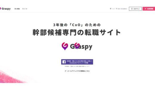 【Graspy】の評判・口コミは?スキルを身につけ幹部候補への転職が目指せるサービス