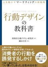 行動デザインの教科書