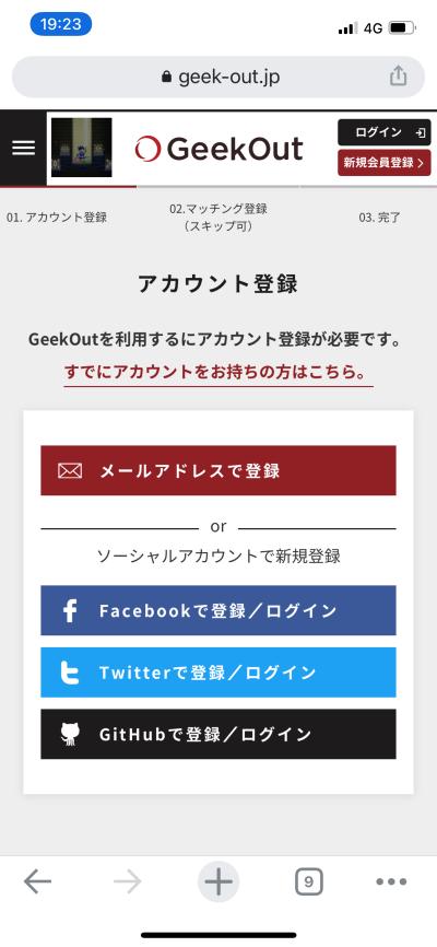 GeekOut 登録TOP