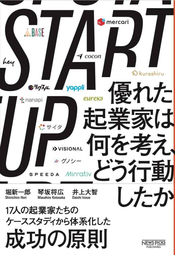 STARTUP 優れた起業家は何を考えどう行動したか