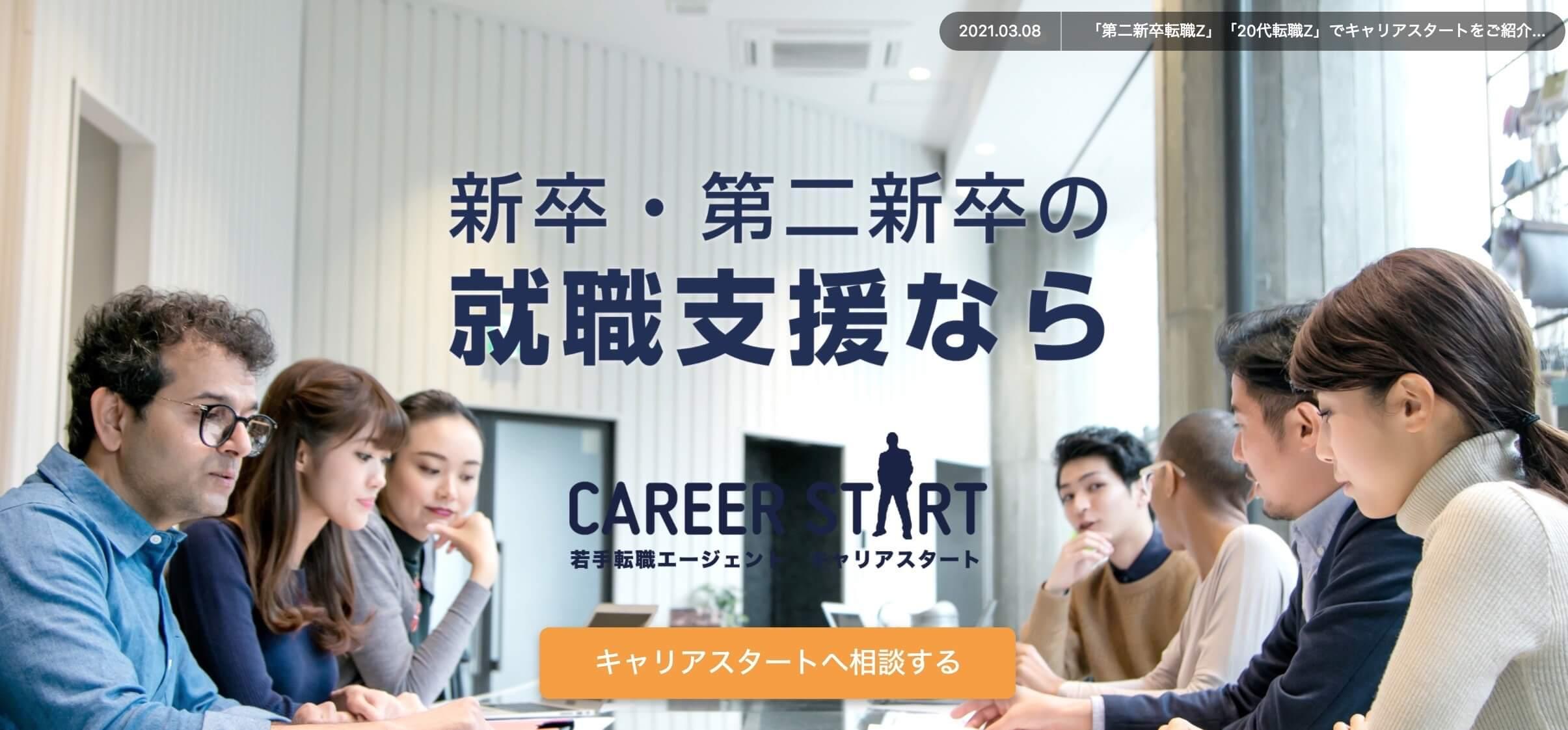 キャリアスタートの公式サイト