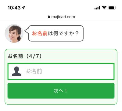 マジキャリ 氏名入力