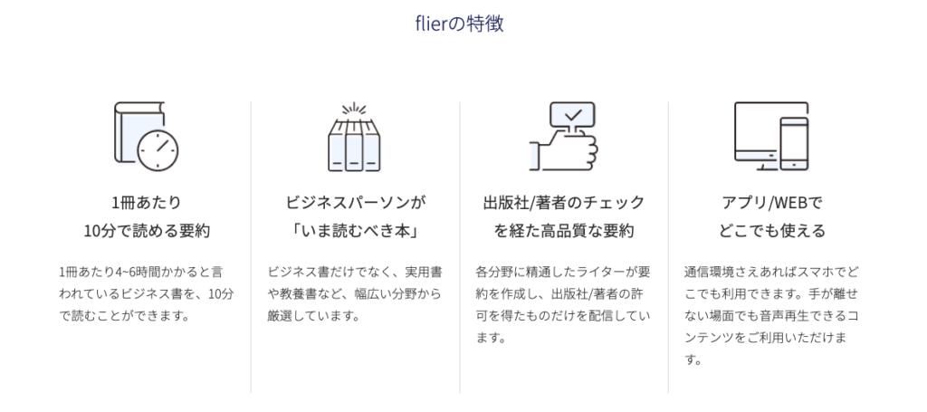Flierの特徴