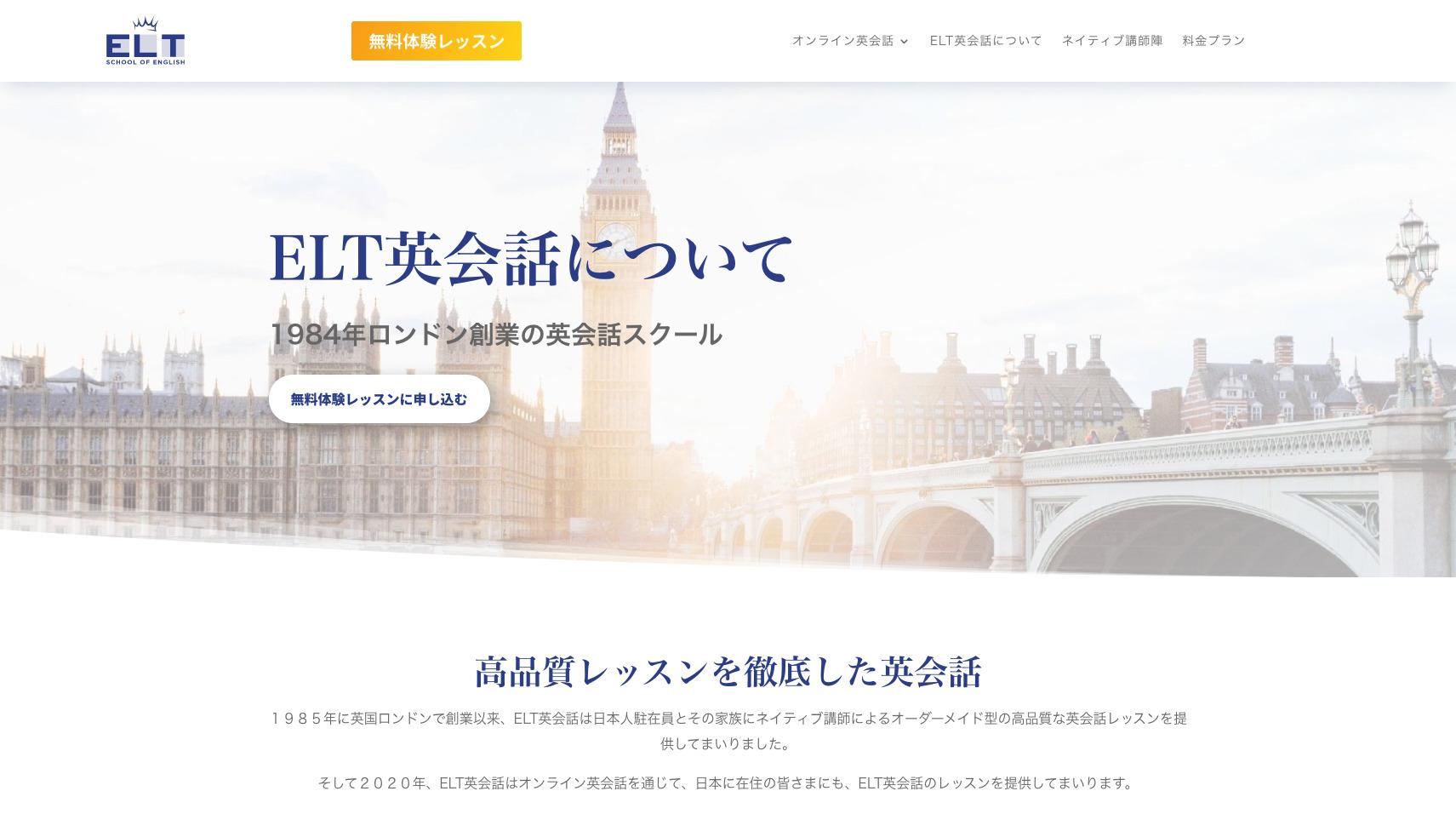 eltサイト