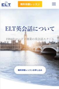 ELT英会話 登録方法