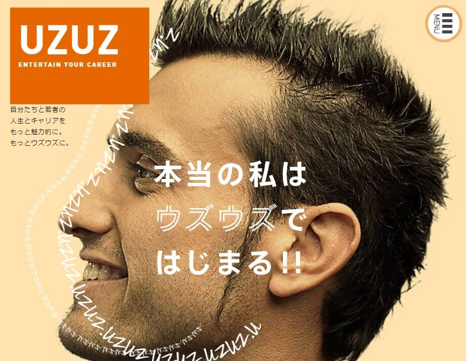 UZUZ デメリット