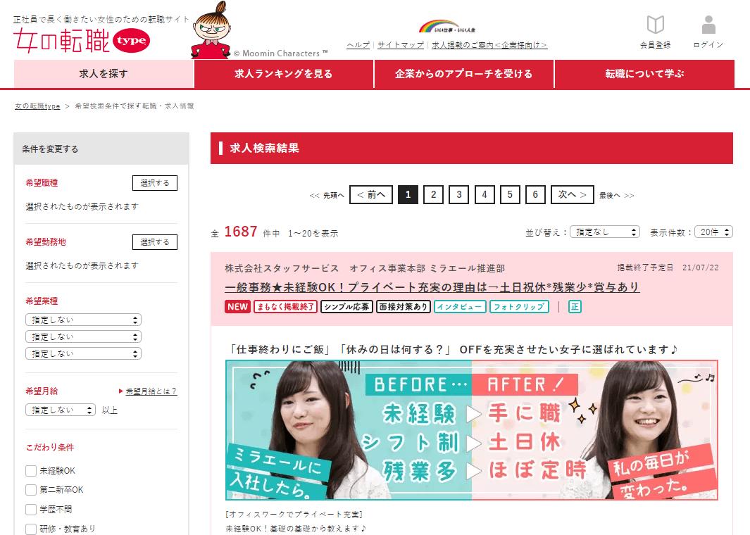 女の転職@typeの検索画面