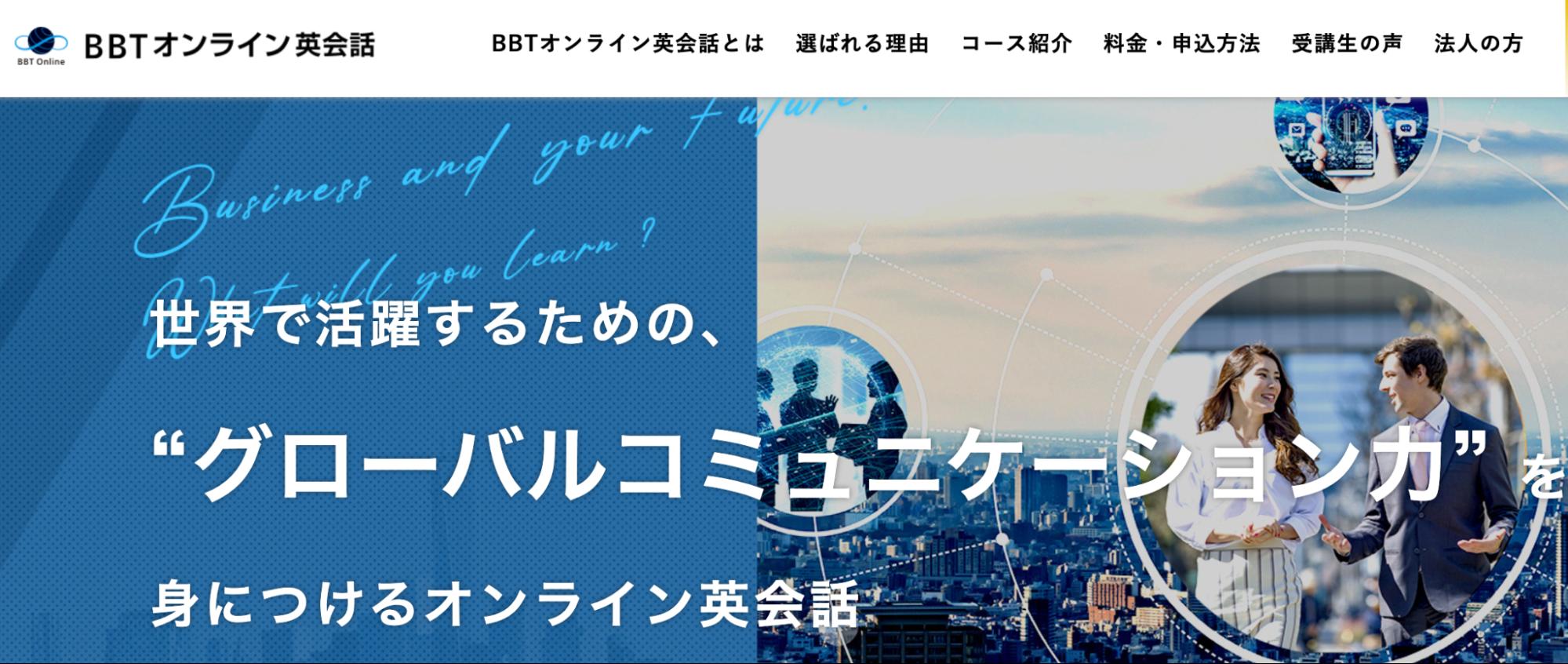 BBTオンライン英会話