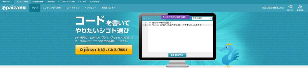 1.公式HPにアクセスして「新規登録」する